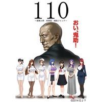 Image of 110 ~Sanfujinka Shikeishuu Byouin Jack~