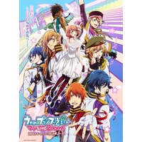Uta no Prince-sama maji LOVE 2000% Image