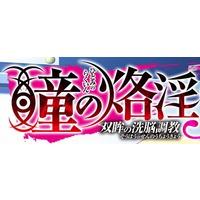 Hitomi no Rakuin (Series) Image