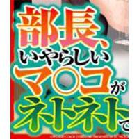 Image of Kyonyuu Joushi o Okashitai !