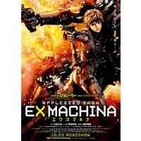 Image of Appleseed Ex Machina