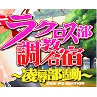 Image of Rakurosu-bu Choukyou Gasshuku ~ Ryoujoku Bukatsudou ~