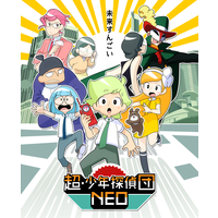 Image of Chou Shounen Tanteidan Neo
