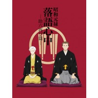 Image of Descending Stories: Showa Genroku Rakugo Shinju