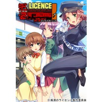 Image of Licence of Chikan!!!