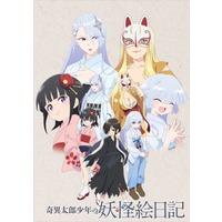 Image of Kiitaro's Yokai Picture Diary