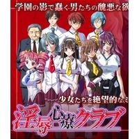 Image of Injoku Shinryuu Club