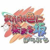 Akane-Iro ni Somaru Saka (Series)