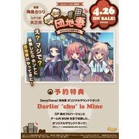 Image of Dang! Dang! Danchizuma