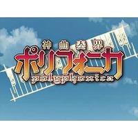 Shinkyoku Soukai Polyphonica (Series) Image