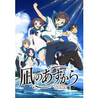 Image of Nagi-Asu: A Lull in the Sea