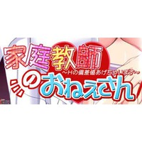 Image of Katei-kyoushi no Onee-san ~H no Hensachi Agechai masu~