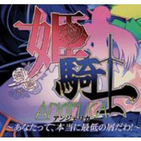 Image of Himekishi Anjelica ~Anatatte, Hontou ni Saitei no Kuzu da wa!~