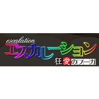 Escalation ~Kuruai no Fugue~ Image