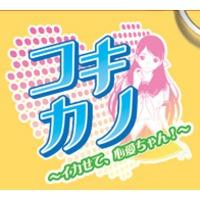 Koki Kano ~Ikasete, Kokoa-chan!~