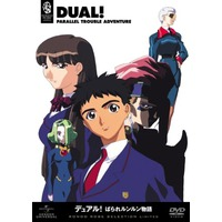 Image of Dual! Parallel Trouble Adventures