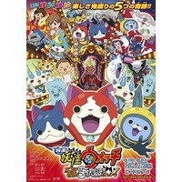 Yo Kai Watch The Movie The Great King Enma And The Five Tales