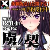 Image of Toriko no Chigiri