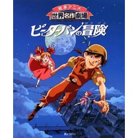 The Adventures of Peter Pan Image