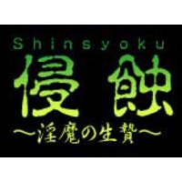 Image of Shinsyoku ~The Impure Sacrifice~