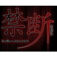 Image of Kindan ~Kimi wa Boku Dake no Maiden~