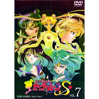 Image of Sailor Moon S