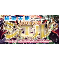 Image of Pure and Holy Angel Purimity Ciel - Final Episode