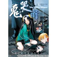 Image of Kikokugai - The Cyber Slayer -