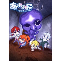 Image of Ao Oni: The Animation