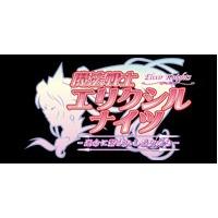 Image of Mahou Senshi Elixir Knights ~Unmei ni Tsunagareshi Otome-tachi~