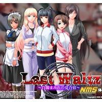 Image of Last Waltz ~ Hakudaku Mamire no Natsu Gasshuku ~