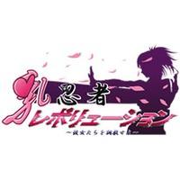 Image of Chichi Ninja Revolution ~ Kanojo-tachi o Choukyou seyo ~