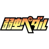 Yowamushi Pedal (Series) Image