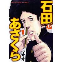 Image of Ishida to Asakura