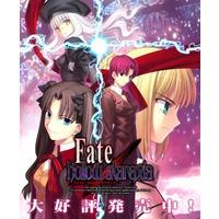 Image of Fate / Hollow Ataraxia