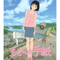 Image of A Letter to Momo