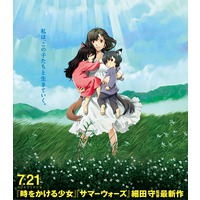 The Wolf Children Ame and Yuki Image
