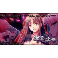 Image of Gokuin no Sentou