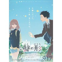 Image of A Silent Voice