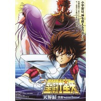 Image of Saint Seiya: Heaven Chapter - Overture