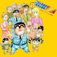 Kochikame (Series) Image