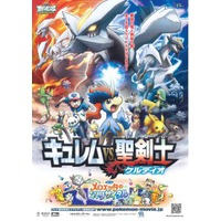 Image of Pokemon the Movie: Kyurem VS. The Sword of Justice