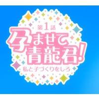 Image of Impregnate me Seriyuu-kun!