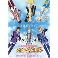 Image of Tokimeki Restaurant☆☆☆ MIRACLE6 Movie