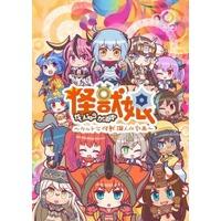 Image of Kaijuu Girls: Ultra Kaijuu Gijinka Keikaku 2nd Season