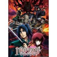 Image of Basilisk: The Ouka Ninja Scrolls