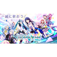 Image of Project SEKAI COLORFUL STAGE!
