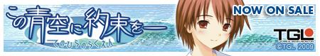 Kono Aozora ni Yakusoku o