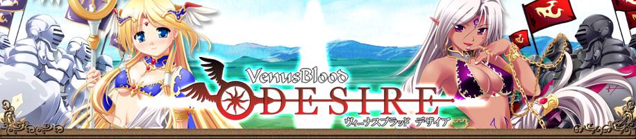 Venus Blood -Desire-