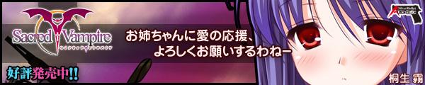 Sacred † Vampire